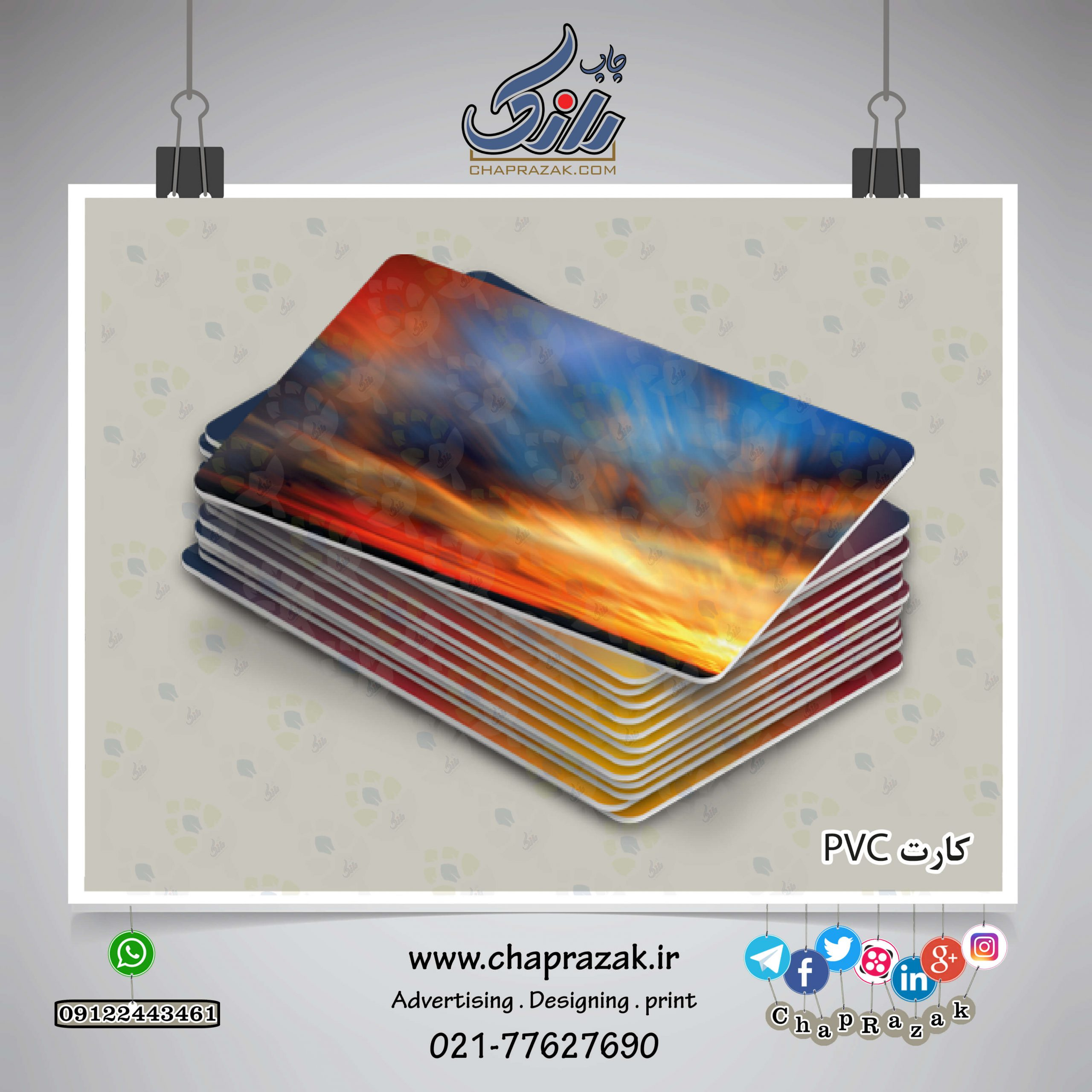 کارت ویزیت PVC خدماتی از وب سایت چاپ رازک https://chaprazak.ir