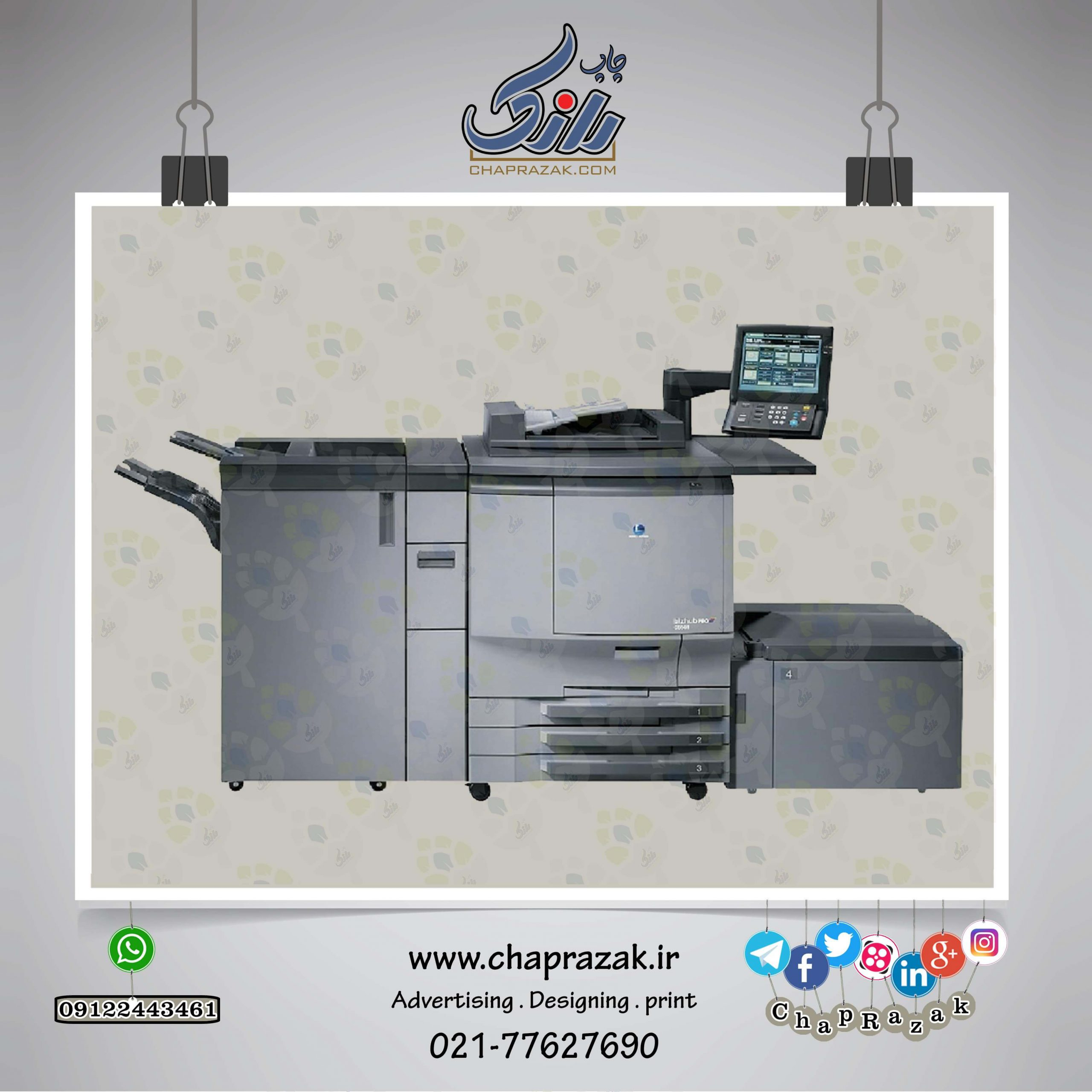 ابعاد ماشینهای چاپ دانستنی از وب سایت چاپ رازک https://chaprazak.ir/