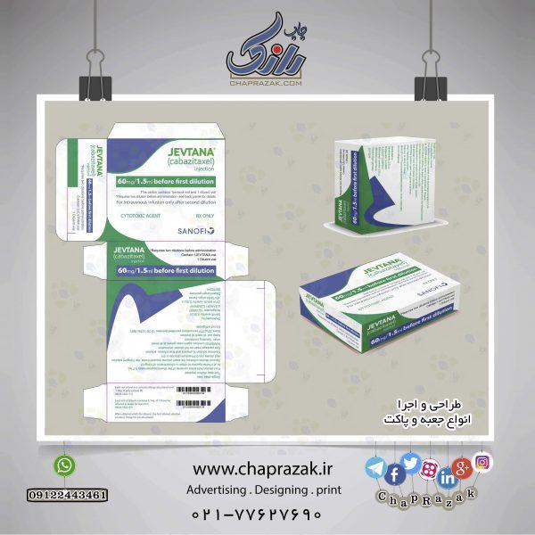طراحی محصولی از وب سایت چاپ رازک https://chaprazak.ir/