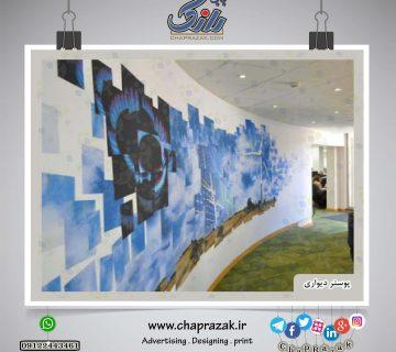 پوستر دیواری محصولی از وب سایت چاپ رازک https://chaprazak.ir/