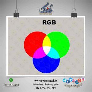 RGB چیست؟