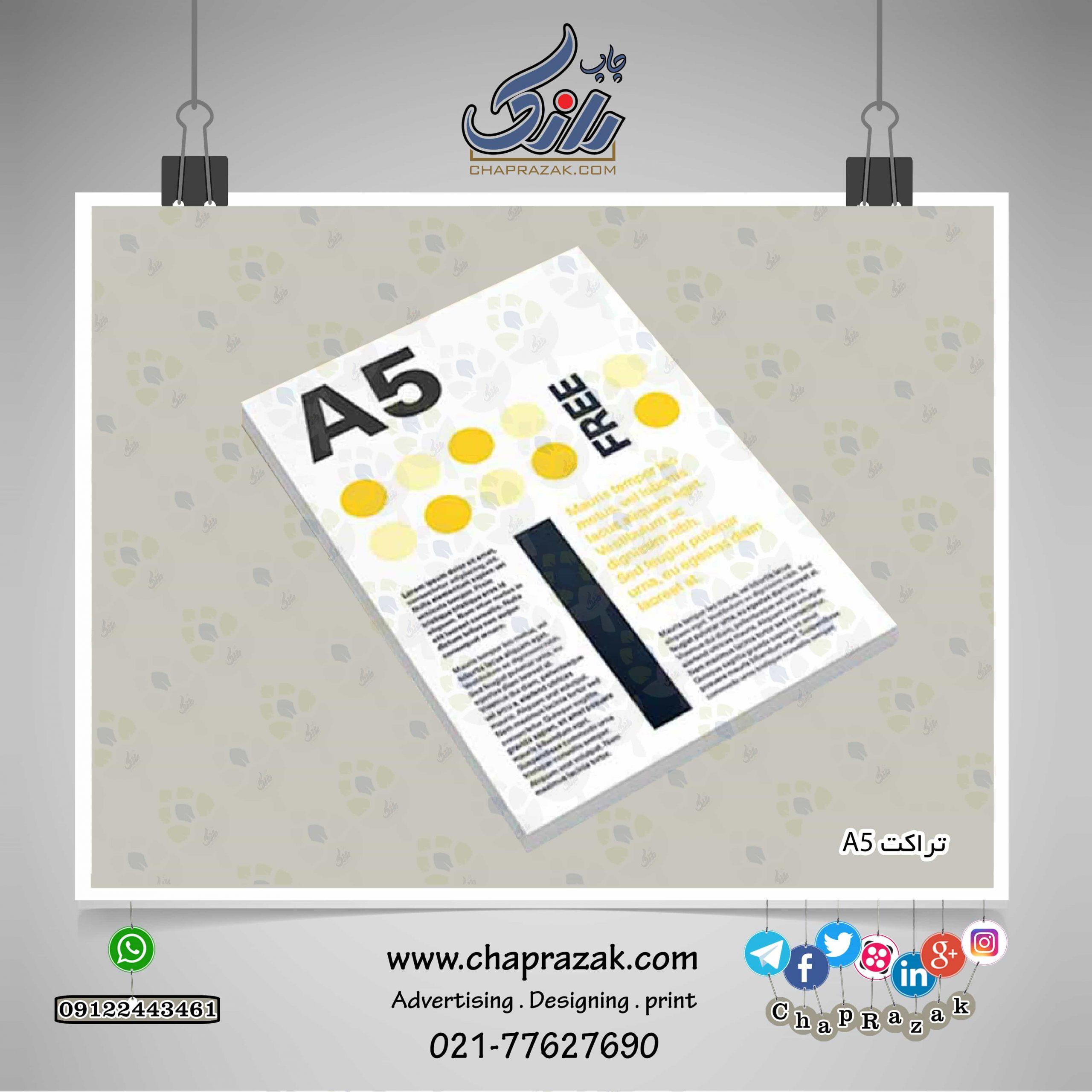 تراکت A5
