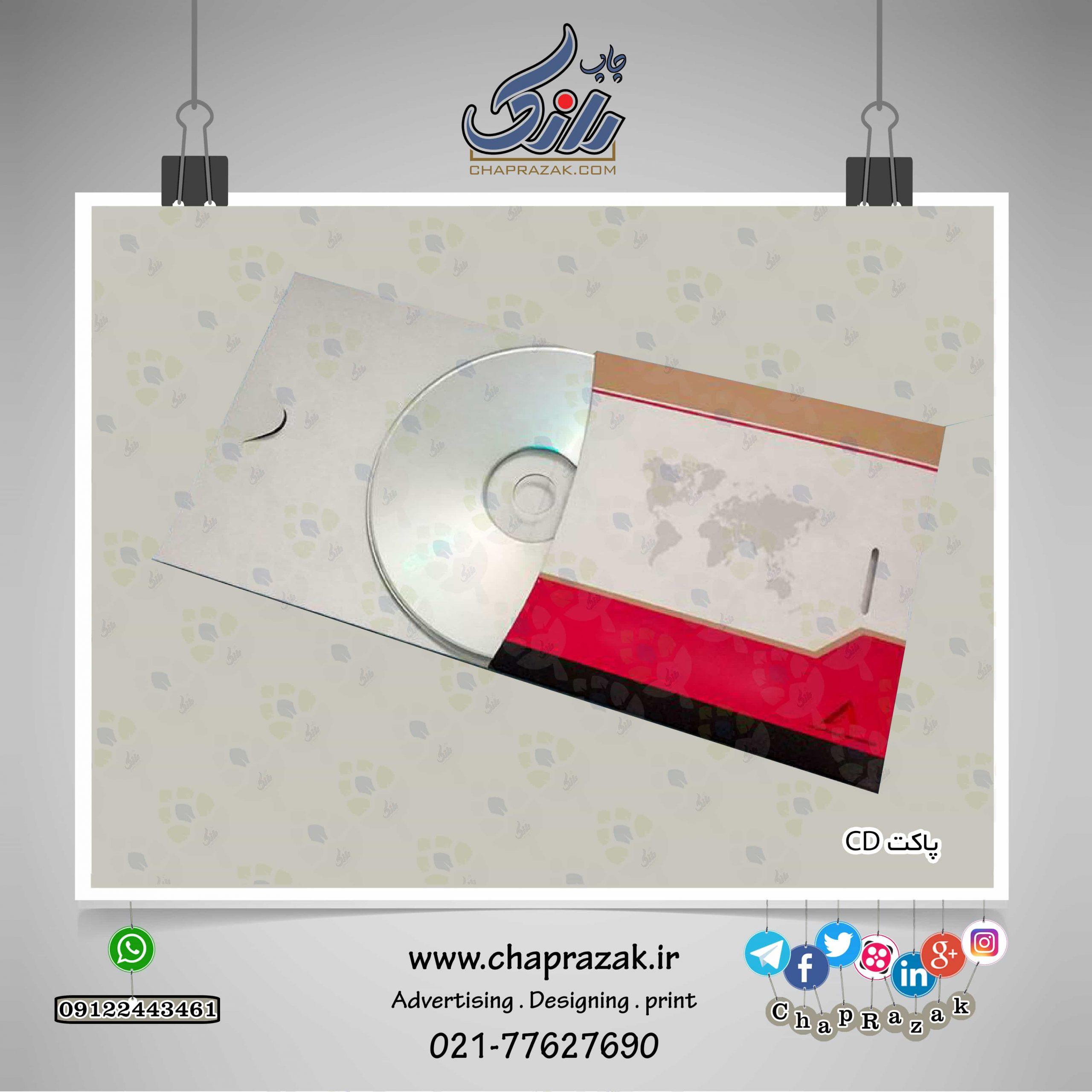 پاکت CD