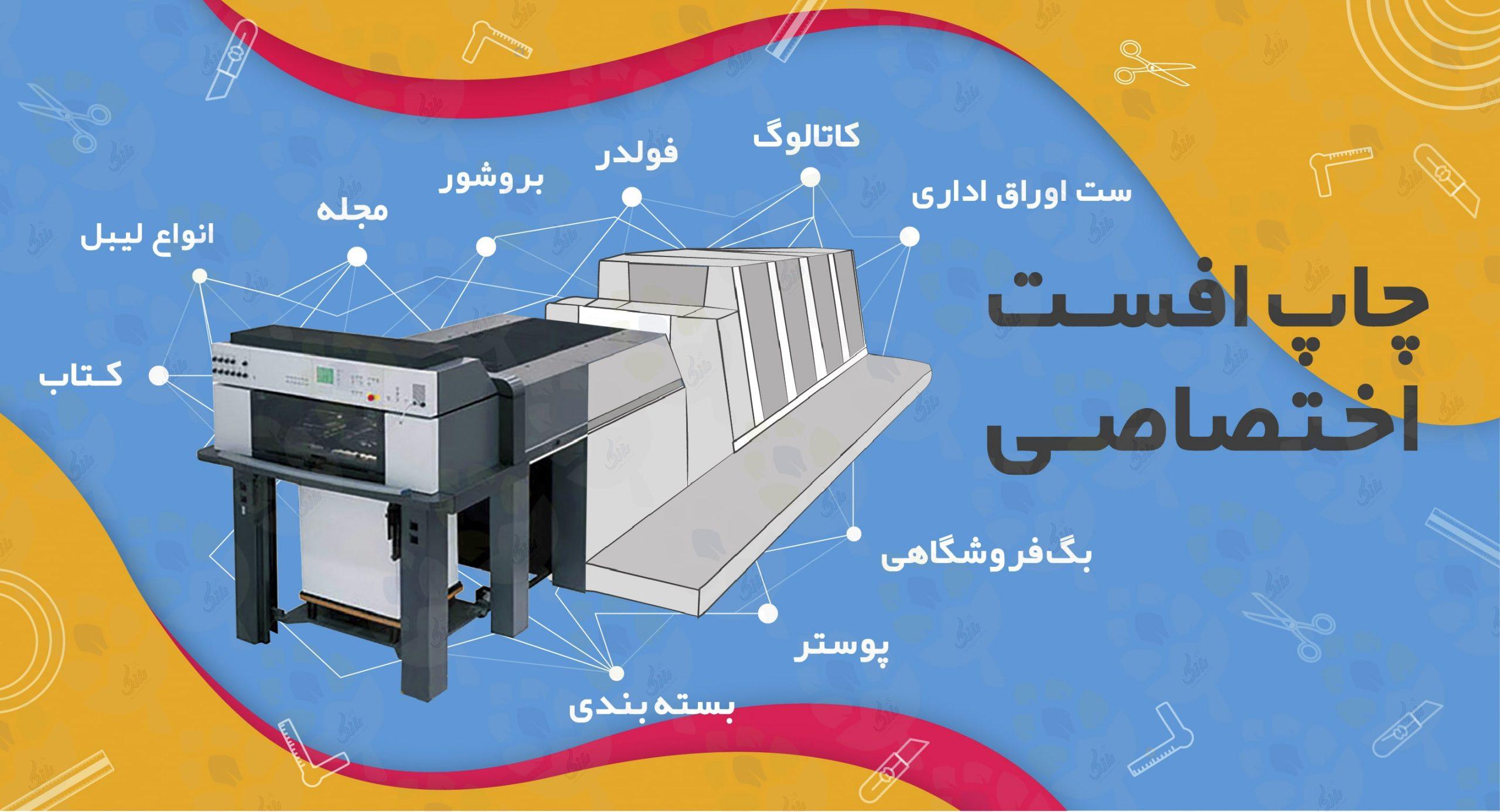 چاپ افست اختصاصی