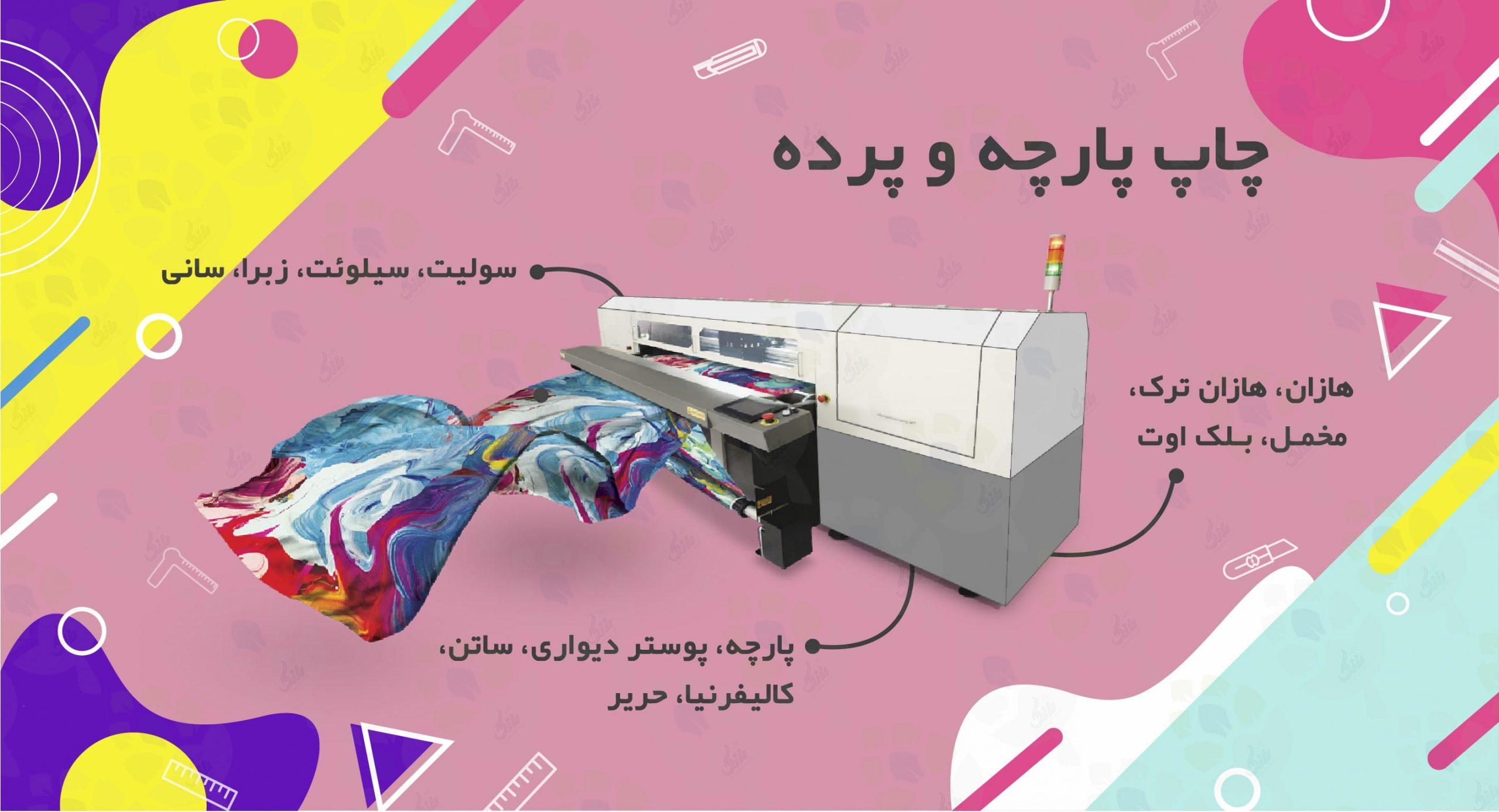چاپ پرده و پارچه
