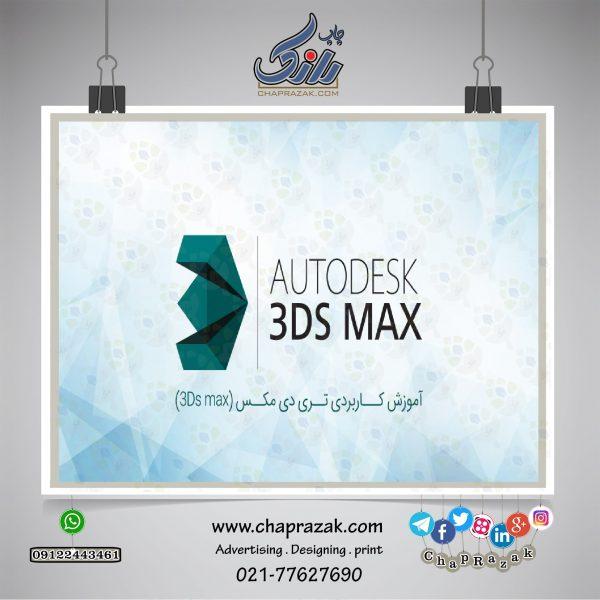 آموزش 3D max آموزشی از وب سایت چاپ رازک https://chaprazak.com